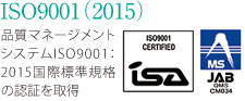 ISO9001(2015)